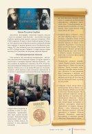 Srbija - nacionalna revija - broj 54 - ruski - niska rezolucija - Page 7
