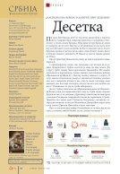 Srbija - nacionalna revija - broj 54 - srpski - niska rezolucija - Page 4
