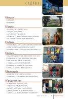 Srbija - nacionalna revija - broj 54 - srpski - niska rezolucija - Page 5