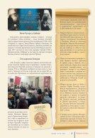 Srbija - nacionalna revija - broj 54 - srpski - niska rezolucija - Page 7
