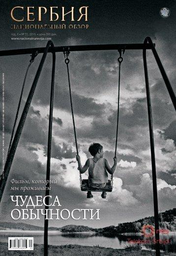 Srbija - nacionalna revija - broj 55 - ruski - niska rezolucija