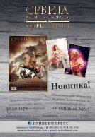 Srbija - nacionalna revija - broj 55 - ruski - niska rezolucija - Page 3