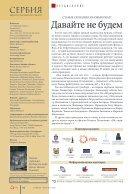 Srbija - nacionalna revija - broj 55 - ruski - niska rezolucija - Page 4