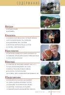 Srbija - nacionalna revija - broj 55 - ruski - niska rezolucija - Page 5