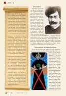 Srbija - nacionalna revija - broj 55 - ruski - niska rezolucija - Page 6
