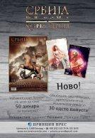 Srbija - nacionalna revija - broj 55 - srpski - niska rezolucija - Page 3