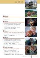 Srbija - nacionalna revija - broj 55 - srpski - niska rezolucija - Page 5