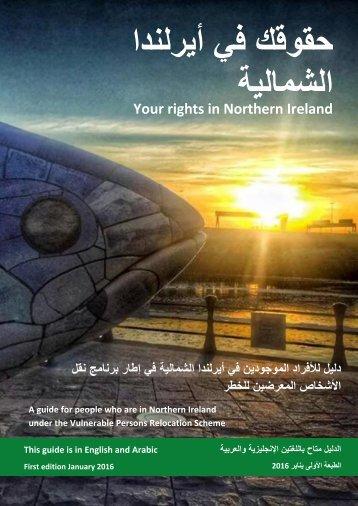 حقوقك في أيرلندا الشمالية