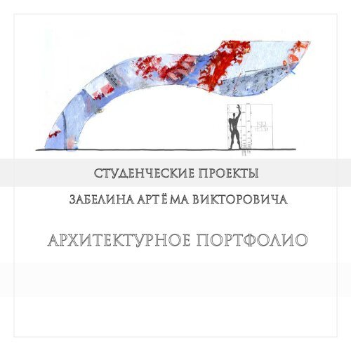 Архитектурное портфолио Забелина Артёма Викторовича