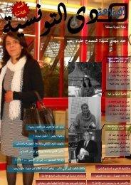 صدى الاذاعة التونسية العدد الثالث