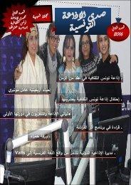 صدى الاذاعة التونسية العدد الثاني