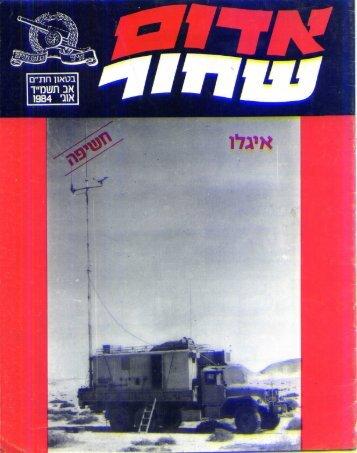אדום שחור אוגוסט 1984