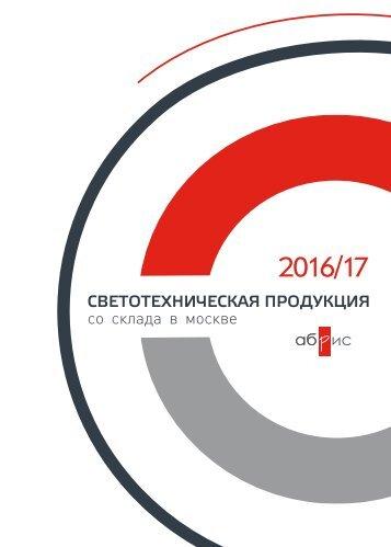 abrissvet-2016-2017