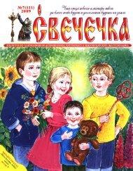 Журнал «Свечечка» №7 (2009 г.)