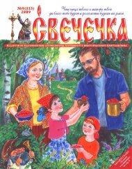 Журнал «Свечечка» №9 (2009 г.)