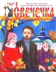 Журнал «Свечечка» №10 (2009 г.)