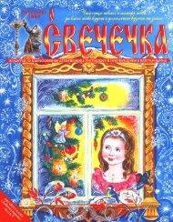 Журнал «Свечечка» №12 (2009 г.)