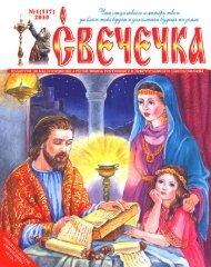 Журнал «Свечечка» №1 (2010 г.)