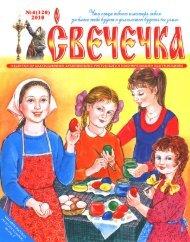 Журнал «Свечечка» №4 (2010 г.)