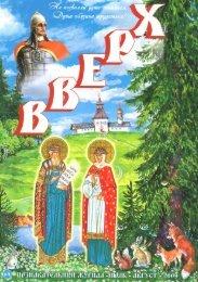 Журнал «ВВерх» №4 (Июль-Август 2009 г.)