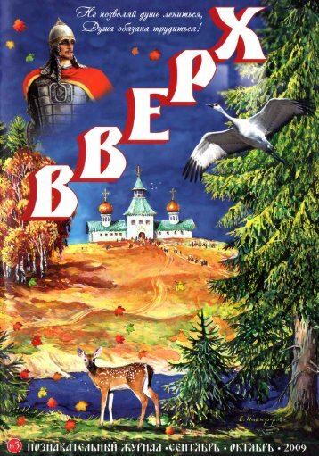 Журнал «ВВерх» №5 (Сентябрь-Октябрь 2009 г.)