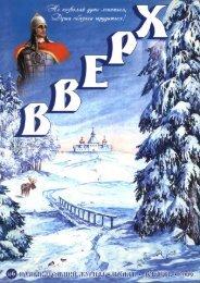 Журнал «ВВерх» №6 (Ноябрь-Декабрь 2009 г.)