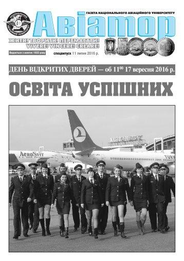 Газета АВІАТОР, спецвипуск 11 липня 2016 р.