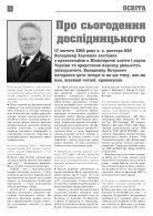 Газета АВІАТОР, спецвипуск 11 липня 2016 р. - Page 2