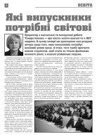 Газета АВІАТОР, спецвипуск 11 липня 2016 р. - Page 4