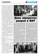 Газета АВІАТОР, спецвипуск 11 липня 2016 р. - Page 5