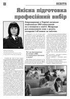Газета АВІАТОР, спецвипуск 11 липня 2016 р. - Page 6