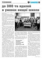 Газета АВІАТОР, спецвипуск 11 липня 2016 р. - Page 7