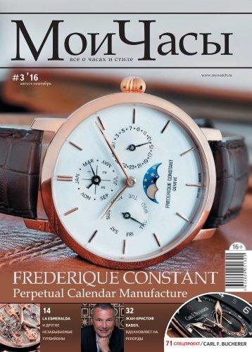 Журнал Мои часы №3-2016