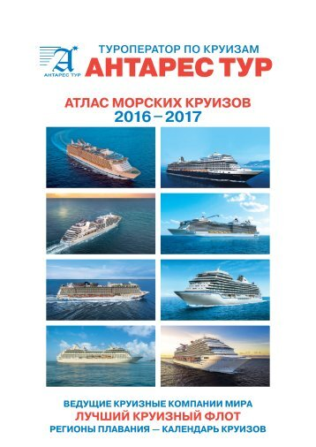 Atlas_2016-2017_Antares_Tour