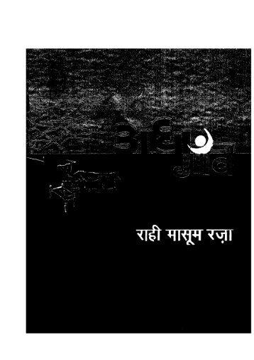 - Adha Gaon, p, Literature, hindi ()