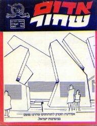 אדום שחור מאי 1985