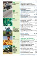 АгроСнабФорум №1 (140) февраль  2016 - Page 6