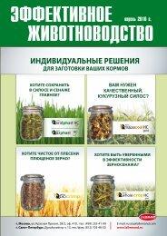 Эффективное животноводство №3 (124) апрель 2016