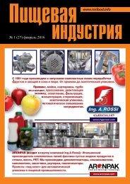 Пищевая Индустрия № 1(27) февраль 2016