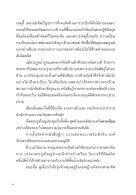 จอมนางจารชน หน่วย 11 ชุดที่ 3 - Page 7