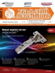 Уральский мебельщик/Ural Furniture Maker magazine