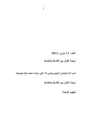 Copie de ترجمة القرآن محمحد ابوقاسم
