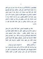 Copie de ترجمة القرآن محمحد ابوقاسم - Page 2