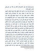 Copie de ترجمة القرآن محمحد ابوقاسم - Page 3