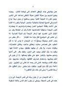 Copie de ترجمة القرآن محمحد ابوقاسم - Page 4