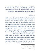 Copie de ترجمة القرآن محمحد ابوقاسم - Page 5
