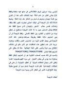 Copie de ترجمة القرآن محمحد ابوقاسم - Page 6