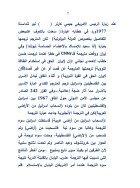 Copie de ترجمة القرآن محمحد ابوقاسم - Page 7