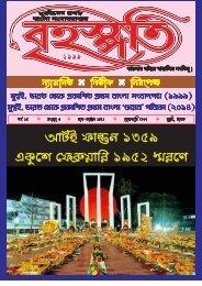 Brihaspati বৃহস্পতি Bangla Magazine 1/3 February 2015