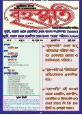 Brihaspati বৃহস্পতি Bangla Magazine 1/3 February 2015 - Page 2